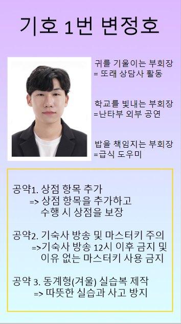 부회장 1번 변정호