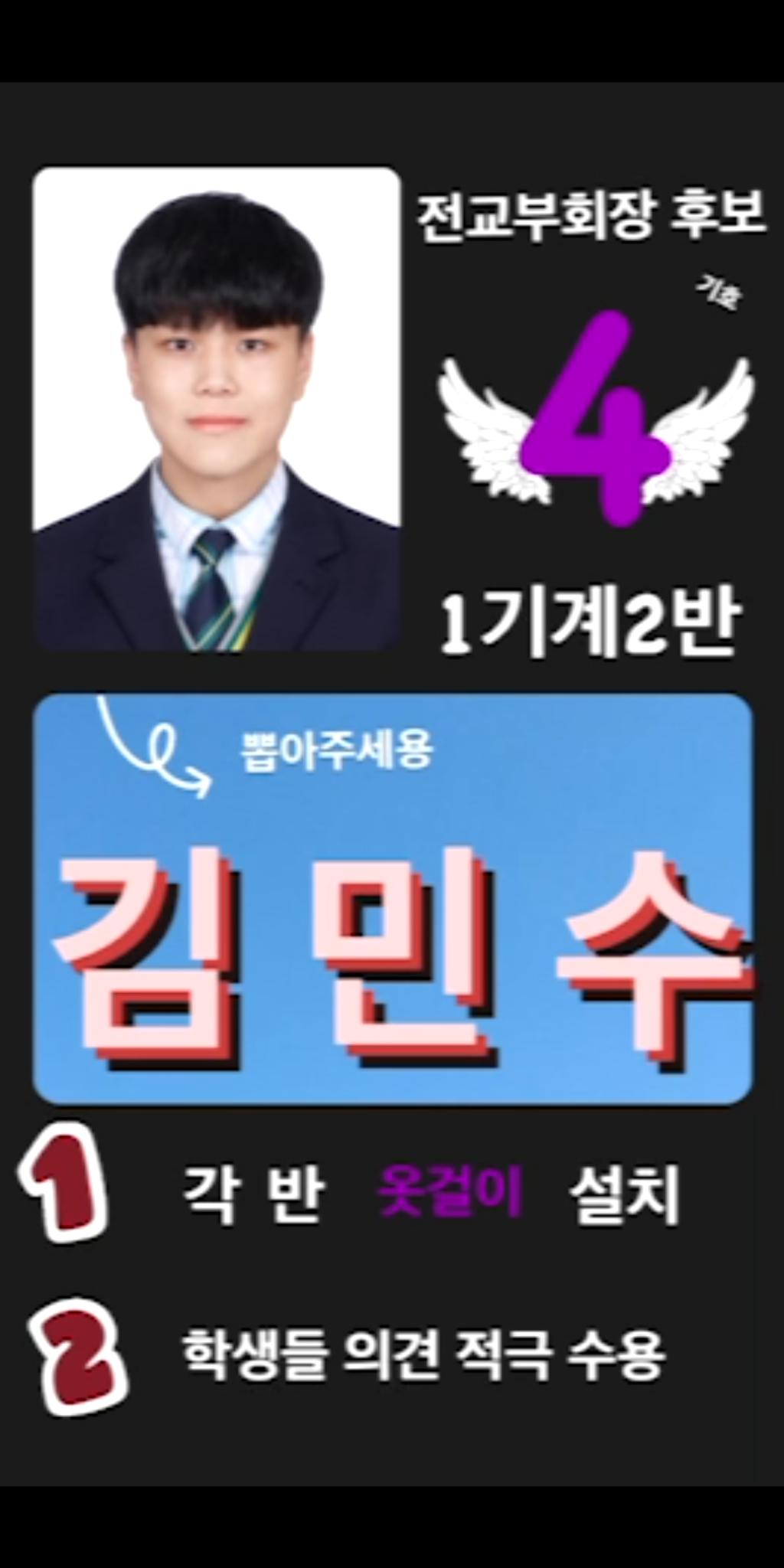 2학년장 4번 김민수